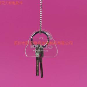 亚克力透明锁匙配件